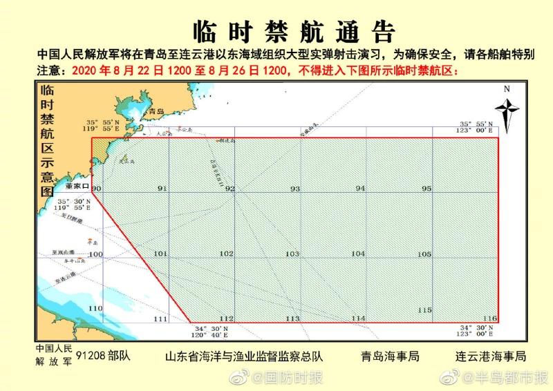 ▲中國解放軍 21 日再度發出航行警告,聲稱將從 22 日起連續 5 天,於青島至連雲港以東海域進行大型實彈演習。(圖/翻攝自微博)
