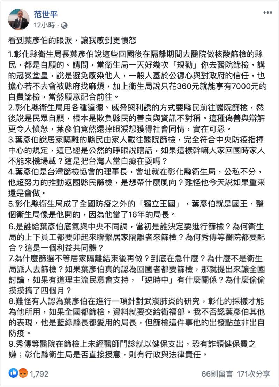 ▲台師大政研所教授范世平昨晚在臉書痛批「看到葉彥伯的眼淚,讓我感到更憤怒」,並列出9點直問「這是把台灣人當白癡在耍嗎?」(圖/翻攝自范世平臉書)