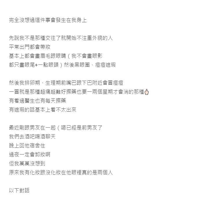 ▲一名網友發文分享了自己和男友分手的理由。(圖/翻攝自《Dcard》)