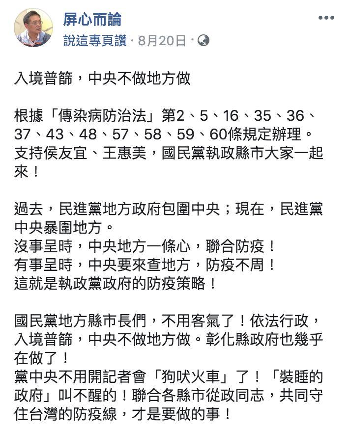 ▲國民黨前副秘書長張雅屏拋出「入境普篩,中央不做地方做」的主張。(圖/翻攝自屏心而論臉書)