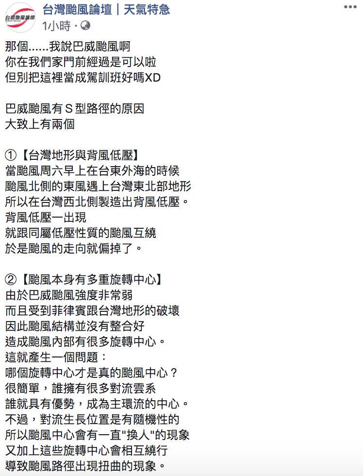 ▲粉專解釋巴威颱風轉向的可能原因。(圖/翻攝自《台灣颱風論壇|天氣特急》臉書)