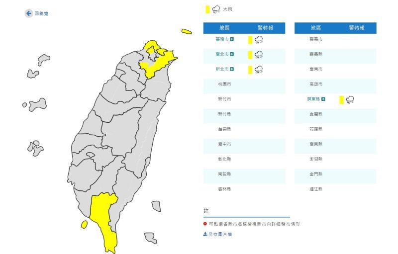 ▲氣象局今(23)日發布4縣市大雨及豪兩特報。(圖/翻攝自氣象局官網)