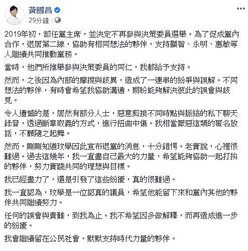 ▲(圖/翻攝黃國昌臉書)
