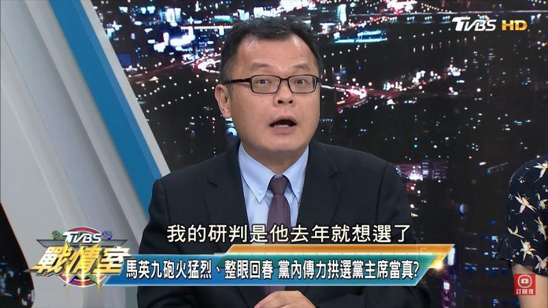 ▲陳揮文認為,馬英九去(2019)年就想選總統了。(圖/翻攝自youtube)