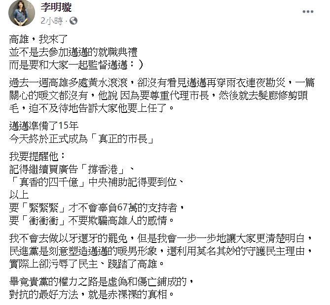 ▲李明璇臉書貼文。(圖/翻攝自李明璇臉書)