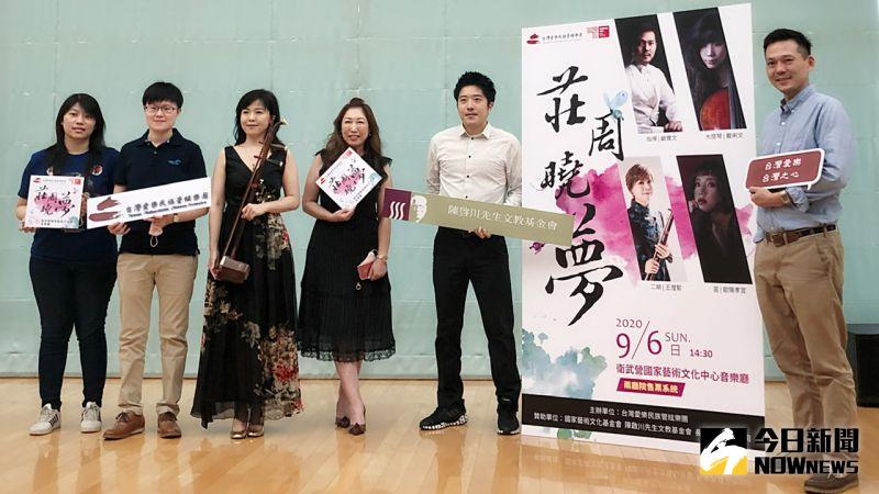 ▲中國管絃樂器如何與西方弦樂的大提琴對話, 《莊周曉夢》音樂會將於衛武營音樂廳盛大公演。(圖/記者陳美嘉攝,2020.08.24)