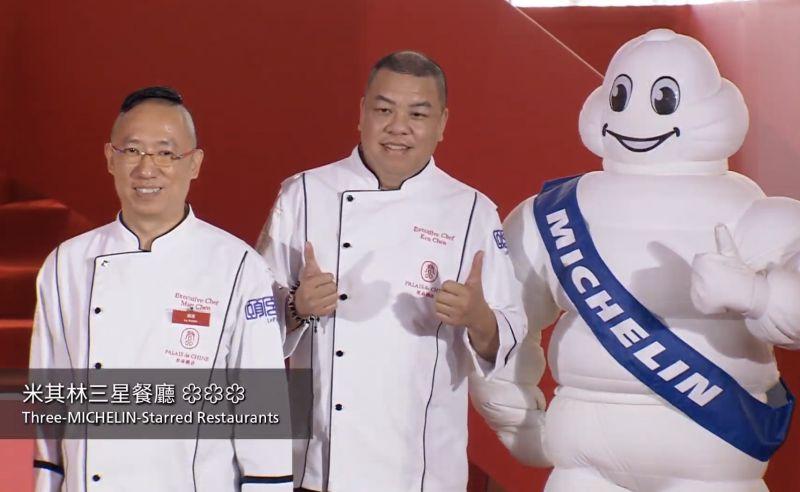 快訊/頤宮中餐廳3度蟬聯 米其林三星餐廳名單揭曉