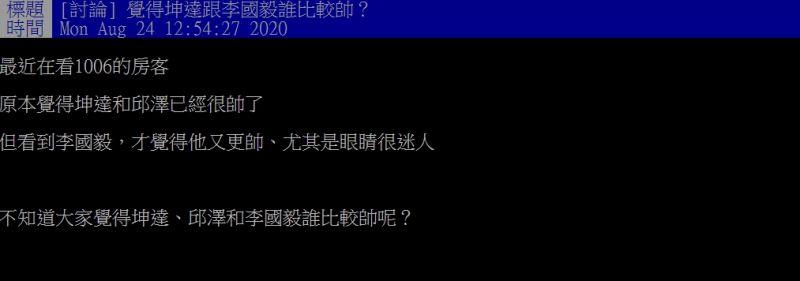 ▲原PO提問,坤達、邱澤和李國毅哪位男神比較帥呢?(圖/翻攝PTT)