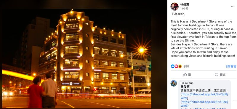 ▲民進黨立委林俊憲分享台灣台南景點「林百貨」的美照。(圖/擷取自臉書)