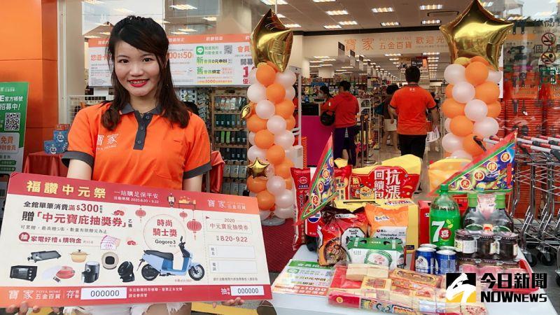 ▲ 中元節即將到來,為迎接這台灣最重要的民俗節日之一,各大量販賣場也祭出超值促銷。(圖/記者陳美嘉攝,2020.08.24)