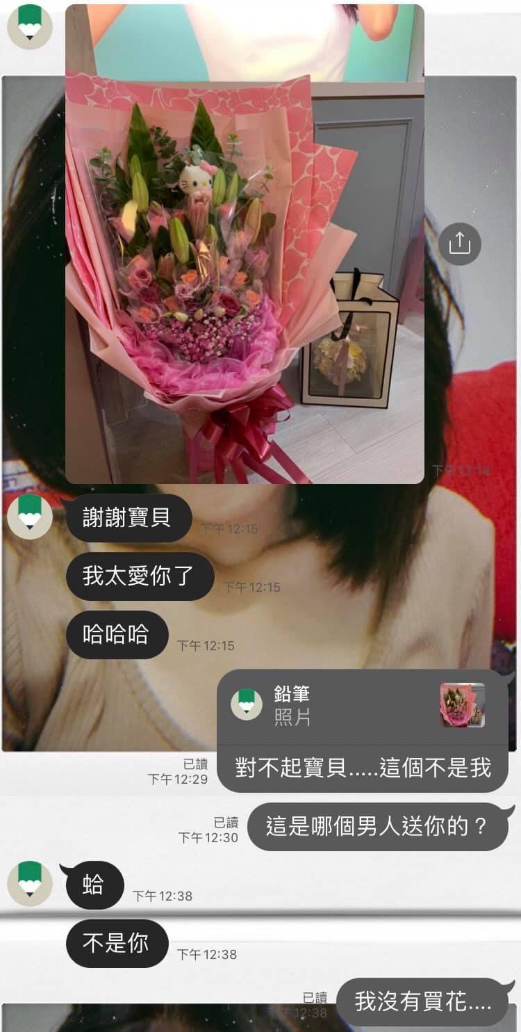 ▲女友收到七夕捧花開心向原PO道歉,但沒想到該束花並非他所送的。(圖/翻攝自《爆廢公社》)