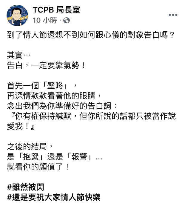 ▲台中市警察局發文全文。(圖/翻攝自「TCPB局長室」臉書)