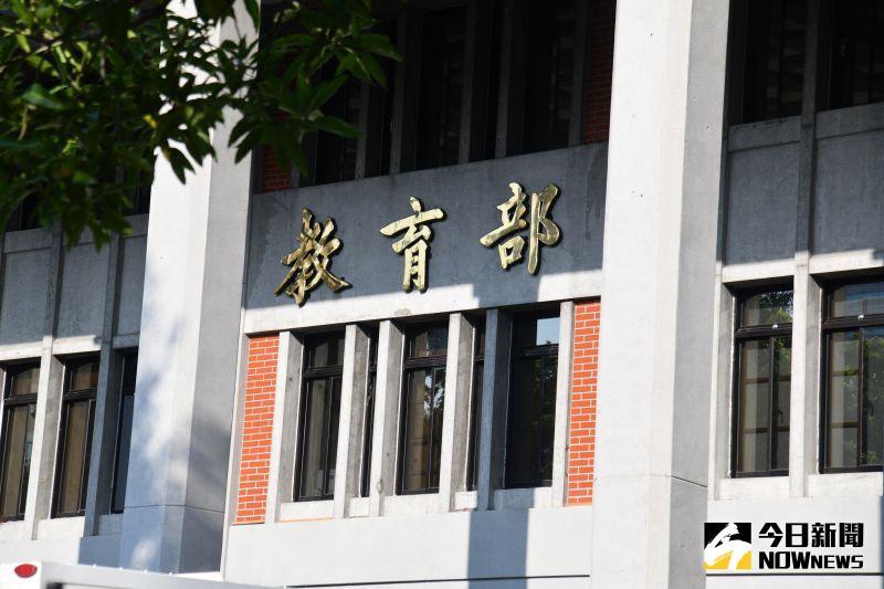 ▲教育部今(24)日證實台灣觀光學院已在15日遞送停辦計畫,審議通過後最快將在6月核定。(圖/NOWnews資料照)