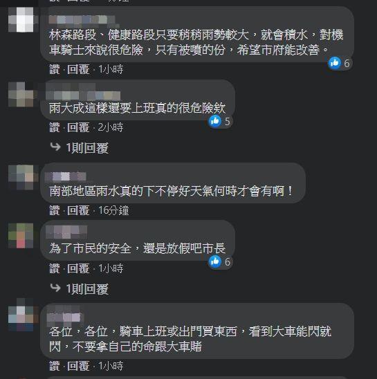 ▲網友紛紛湧進黃偉哲臉書留言。(圖/翻攝自黃偉哲臉書)