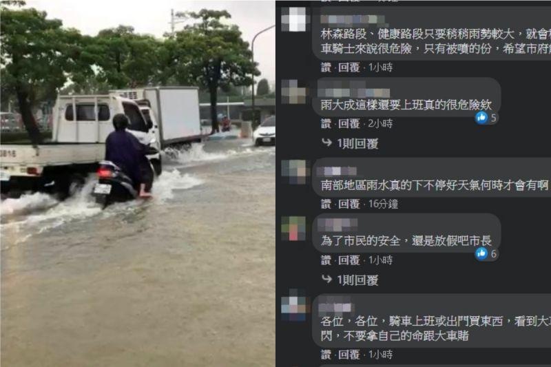 台南豪雨狂炸!黃偉哲籲「注意安全」 網崩潰:能放假嗎