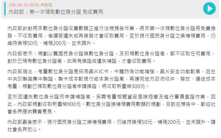▲(圖/翻攝自內政部網頁moi.gov.tw)
