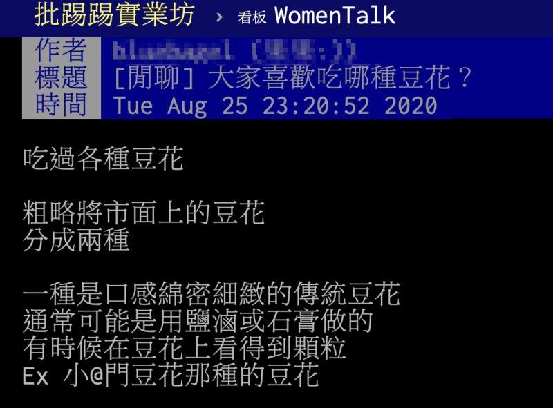 ▲網友以「大家喜歡吃哪種豆花?」為題,在PTT上發文。(圖/翻攝自PTT)