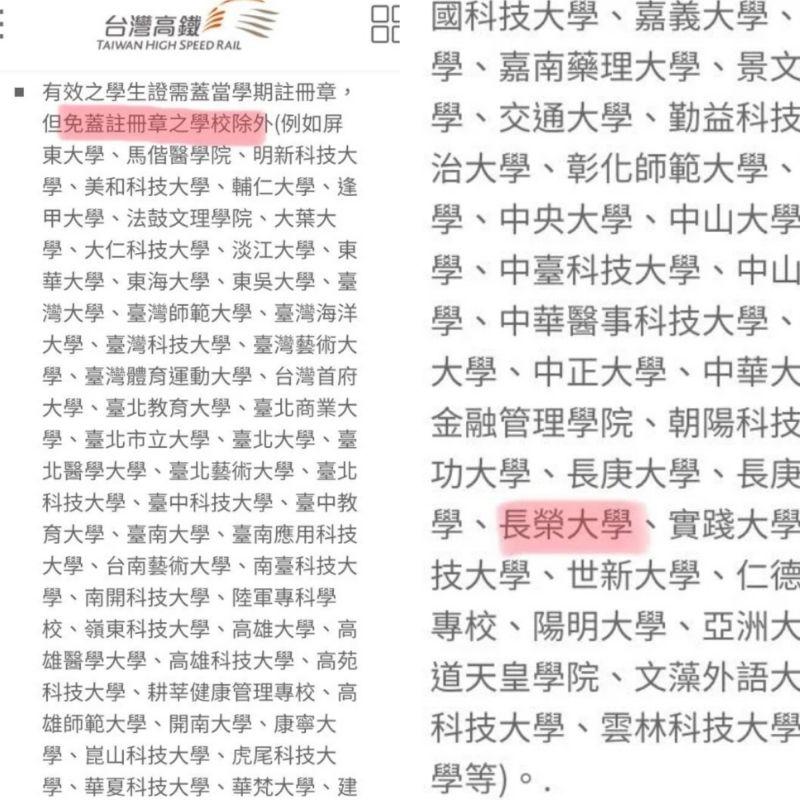▲原PO上網高鐵網站查相關規定,發覺她所就讀的大學,是免註冊章的。(圖/翻攝自《Dcard》