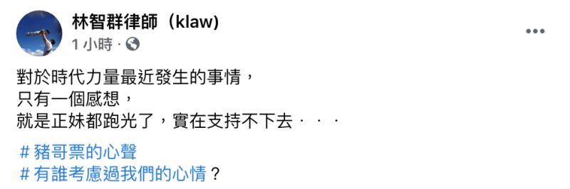 ▲林智群發文全文。(圖/翻攝自林智群律師的臉書)