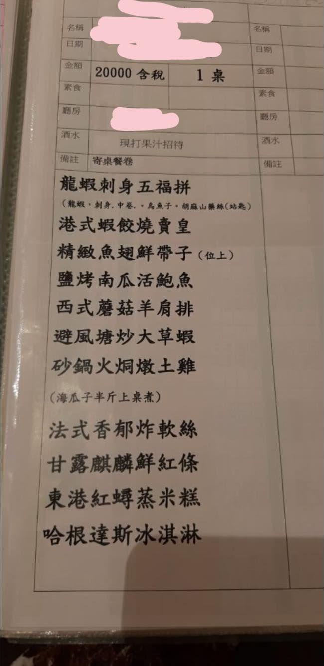 ▲網友分享一桌兩萬元婚宴的菜色。(圖/翻攝爆怨公社)