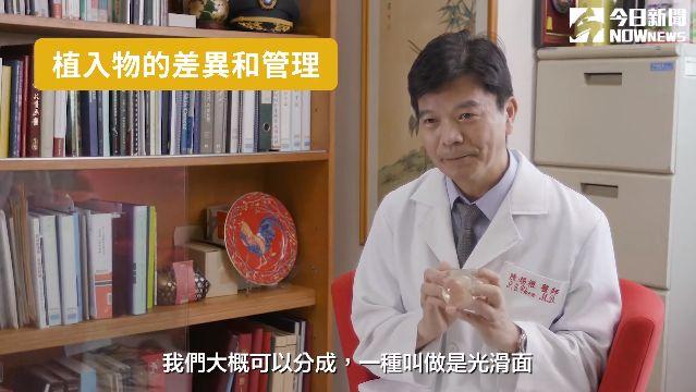 ▲陳錫根醫師表示,台灣目前的植入物有曼陀(Mentor)和魔滴(Motiva)以及愛力根(Allergan)等廠牌。(圖/NOWnews攝)