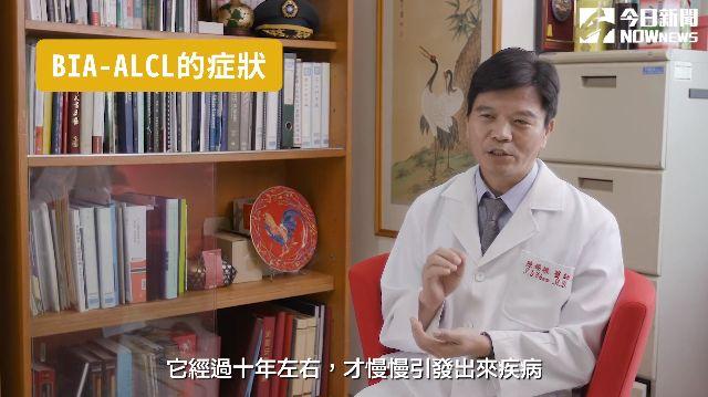 ▲陳錫根醫師表示,BIA-ALCL並不是乳腺癌症,選擇隆乳手術產品時,長期追蹤的研究報告會是安全性的關鍵。