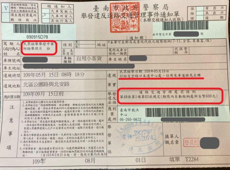 ▲台南市交通局交通事件裁決中心主任指出,何梅錦遭檢舉的民眾,通常違規事證相當明確,不會因攝影或拍照設備而影響其違規事實。(圖/民眾提供)