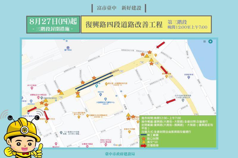 台中大智路打通工程 復興路四段進行封閉車道