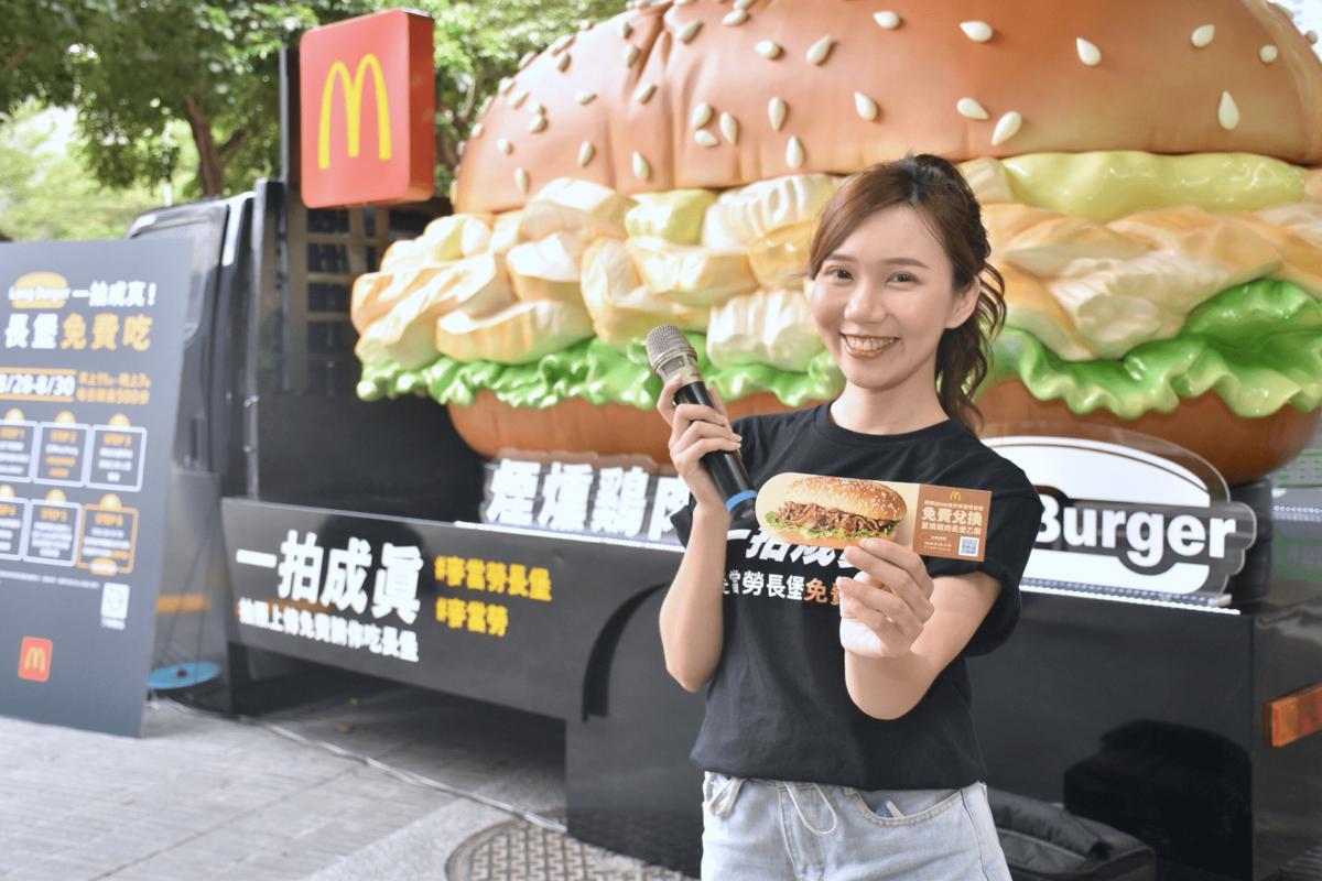 麥當勞新<b>長堡</b>美味升級 8月30日前1500份拍照打卡免費送