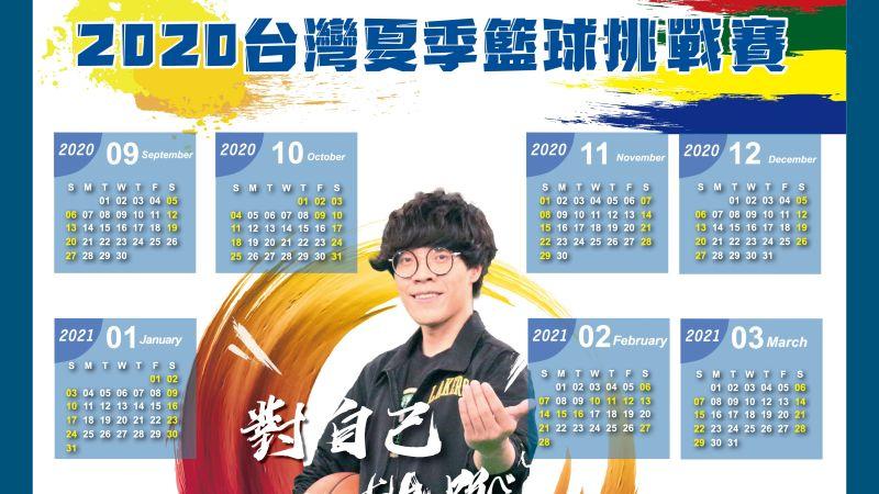 籃球/夏季挑戰賽下周登場 現場送盧廣仲限量月曆