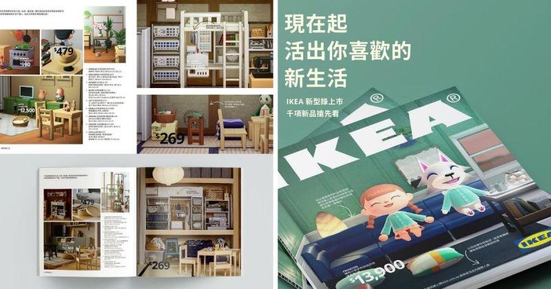 ▲圖/取自臉書IKEA