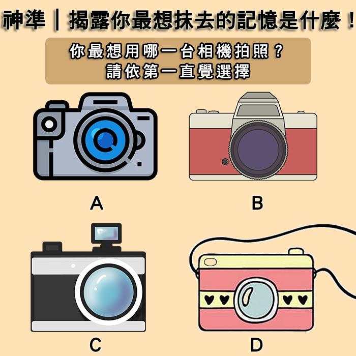 超神準!直覺想用哪台相機拍照?測出心底最想抹去的記憶