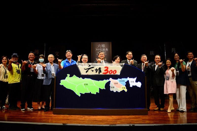 明年六堆300年慶典暖身起跑 客委會主委文化傳承族群共榮