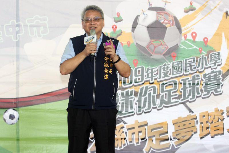 ▲台中市副市長令狐榮達致詞。(圖/迷你足球協會提供)