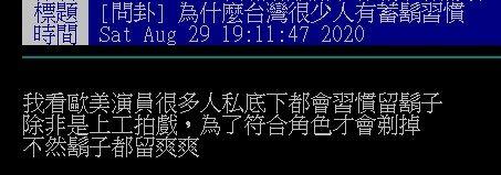 ▲網友在PTT討論』為何台灣男生很少有人留鬍子?」(圖/翻攝自PTT)