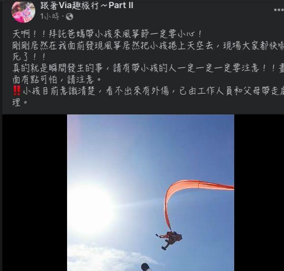 ▲新竹市風箏節發生一起意外,一名三歲小妹妹遭強風捲到天空中搖擺。(圖/翻攝跟著Via趣旅行~Part