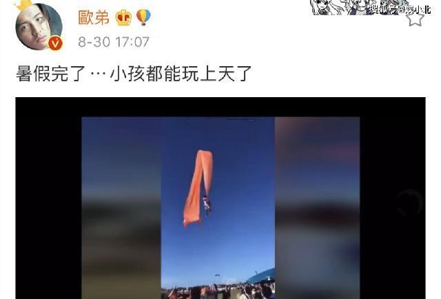 ▲歐弟發文疑似揶揄風箏捲童事件。(圖/娱小北微博)