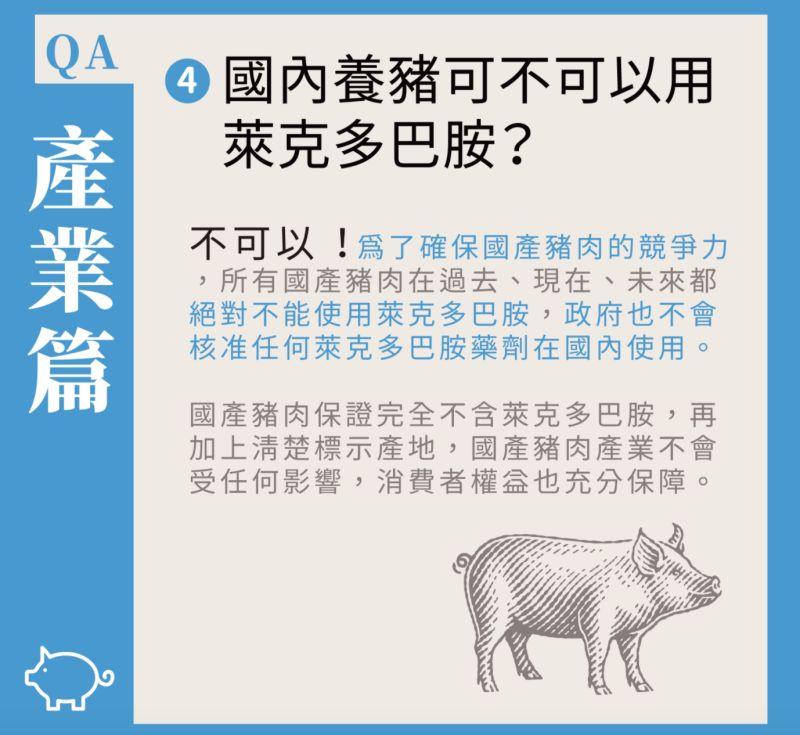 ▲農委會表示,雖然開放含萊克多巴胺的美豬進口,但台灣養豬戶並不能使用萊克多巴胺。(圖/翻攝自農委會)