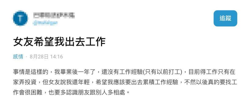 ▲男網友以「女友希望我出去工作」為題,在社群平台《Dcard》發文。(圖/翻攝自《Dcard》)