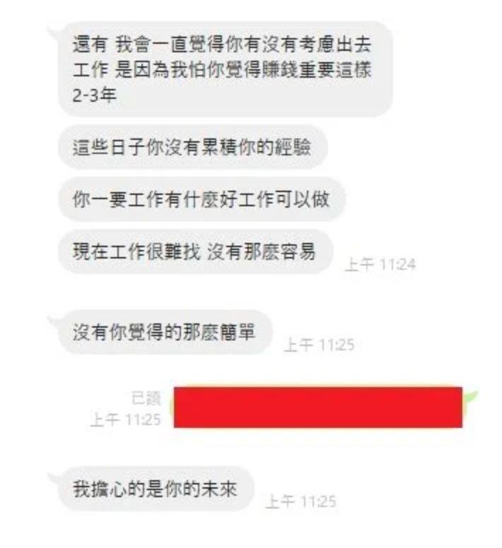 ▲男網友PO出和女友的對話。(圖/翻攝自《Dcard》)