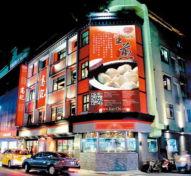 ▲立足市場70年的台北永康街知名老店「高記」宣布歇業。(圖/翻攝自高記上海料理官網)