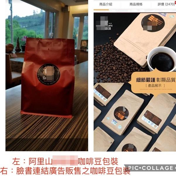 ▲阿里山咖啡王子創作的鄒族園咖啡商標遭盜用,警方受理報案後組專案偵辦中。(圖/竹崎警分局提供)