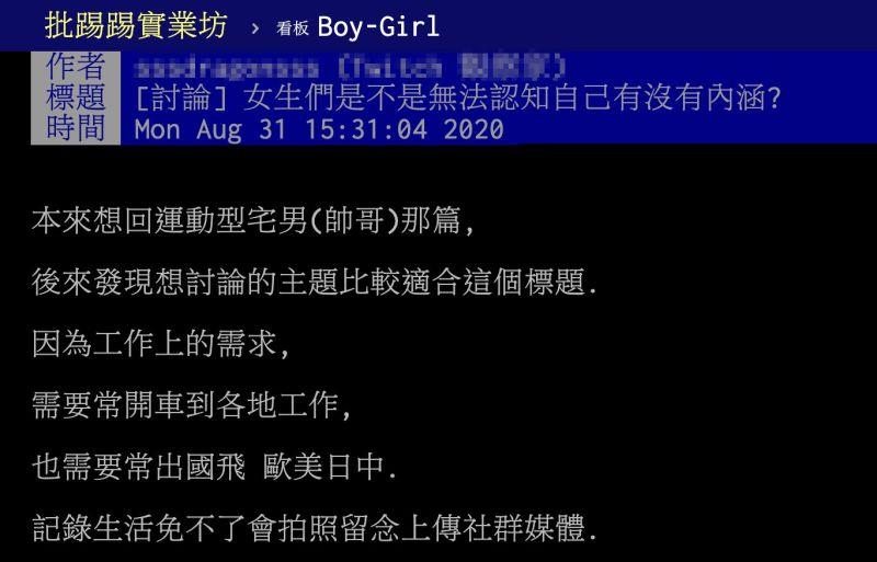 ▲男網友以「女生們是不是無法認知自己有沒有內涵」為題,在PTT發文。(圖/翻攝自PTT)