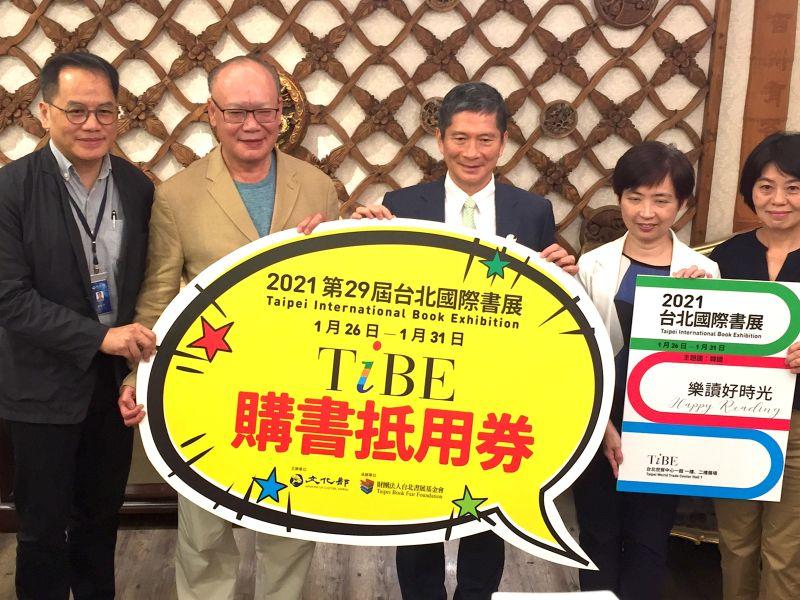 <b>台北國際書展</b>首推購書券 文化部撒2千萬振興出版業