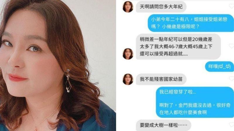 陳玉珍被爆玩交友軟體!狂撩鮮肉「對話」曝光 網友跪了