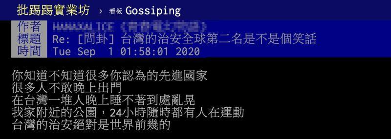 ▲網友針對「台灣的治安全球第二名是不是個笑話」文章回應。(圖/翻攝自PTT)