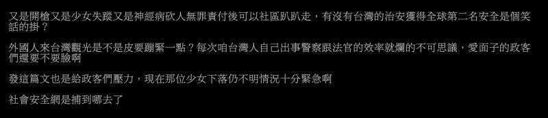 ▲有網友在PTT上以「台灣的治安全球第二名是不是個笑話」為題發文。(圖/翻攝自PTT)