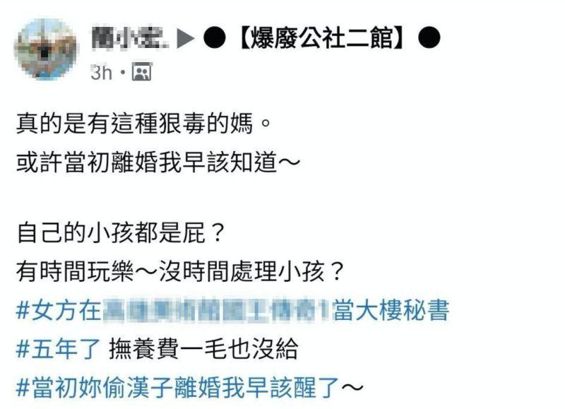 ▲男網友在臉書社團《爆廢公社二館》發文。(圖/翻攝自《爆廢公社二館》)