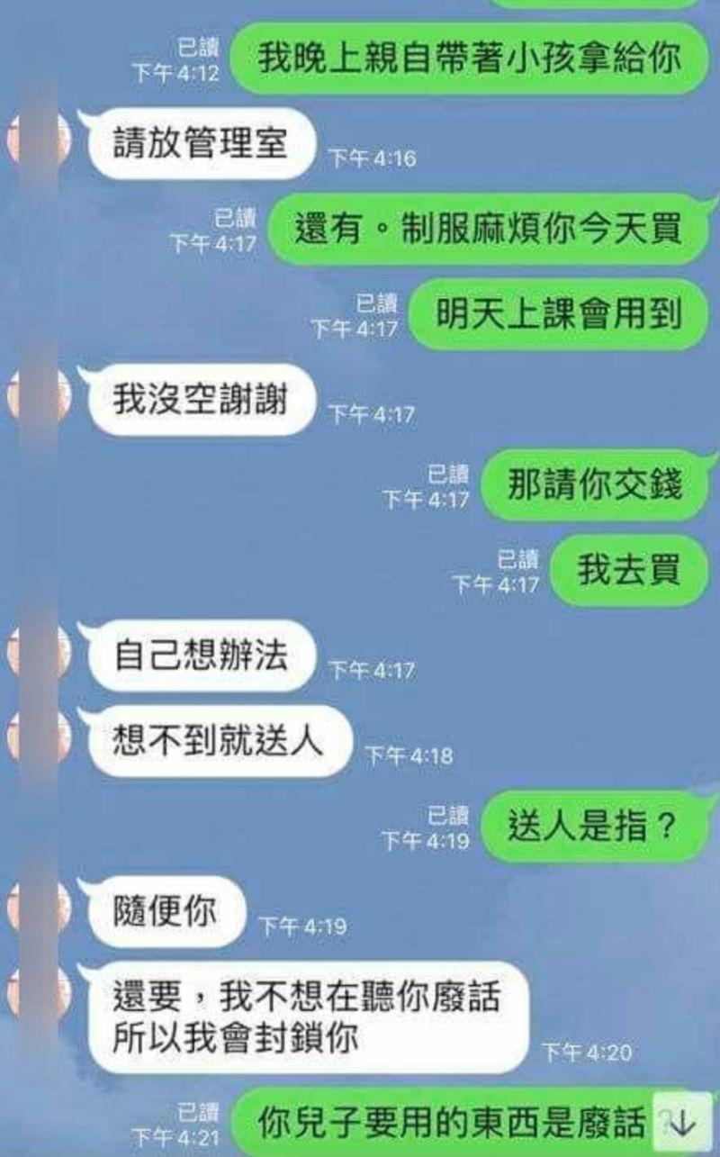 ▲男網友PO出和前妻的對話。(圖/翻攝自《爆廢公社二館》)