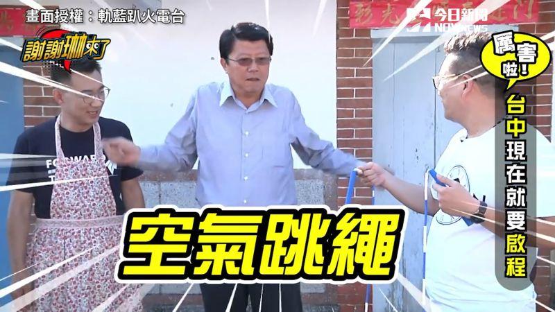 ▲ 謝龍介節目中無政治偶包,搞笑表演空氣跳繩。(圖/軌藍趴火電台 授權)